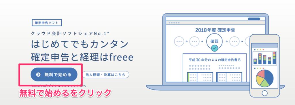 freee-lp