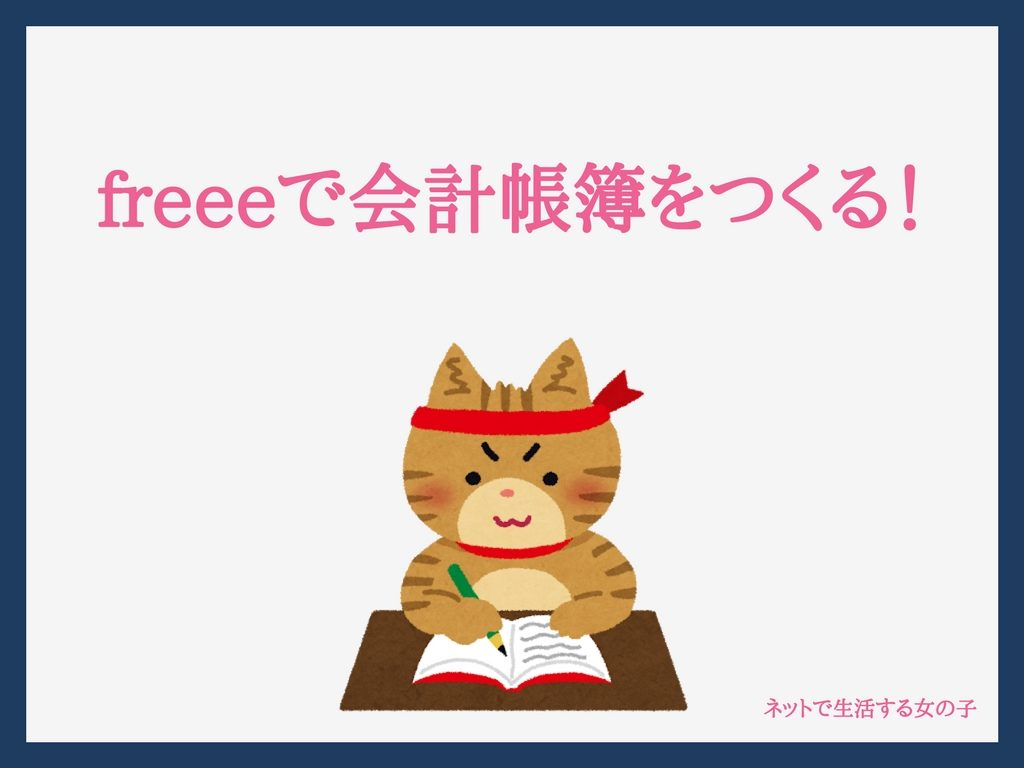 accounting-with-freee