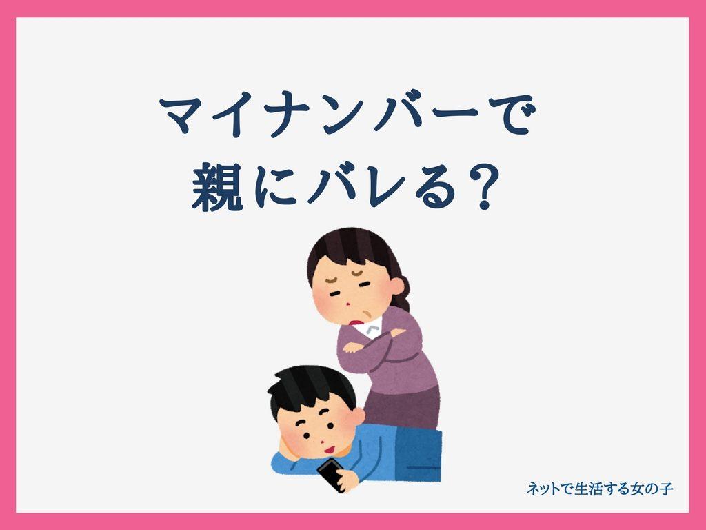 leakout-to-parents