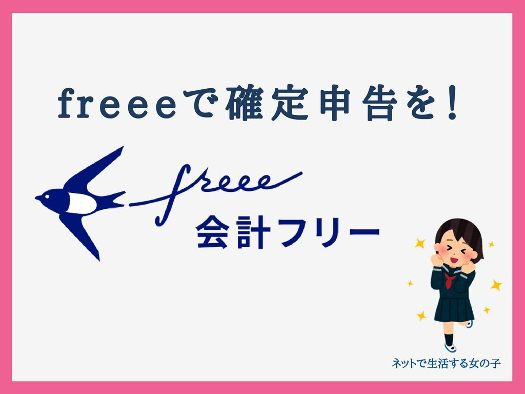 lets-tax-return-with-freee