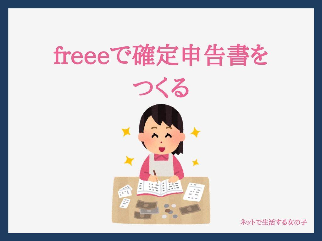 make tax-return-with-freee