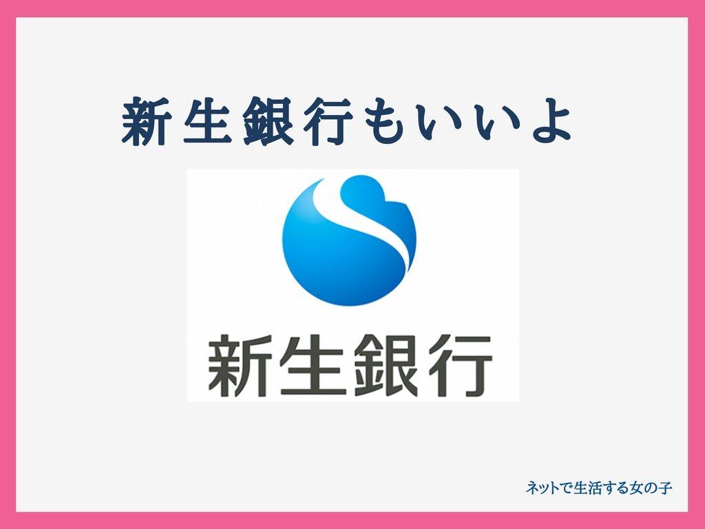shinshei-bank