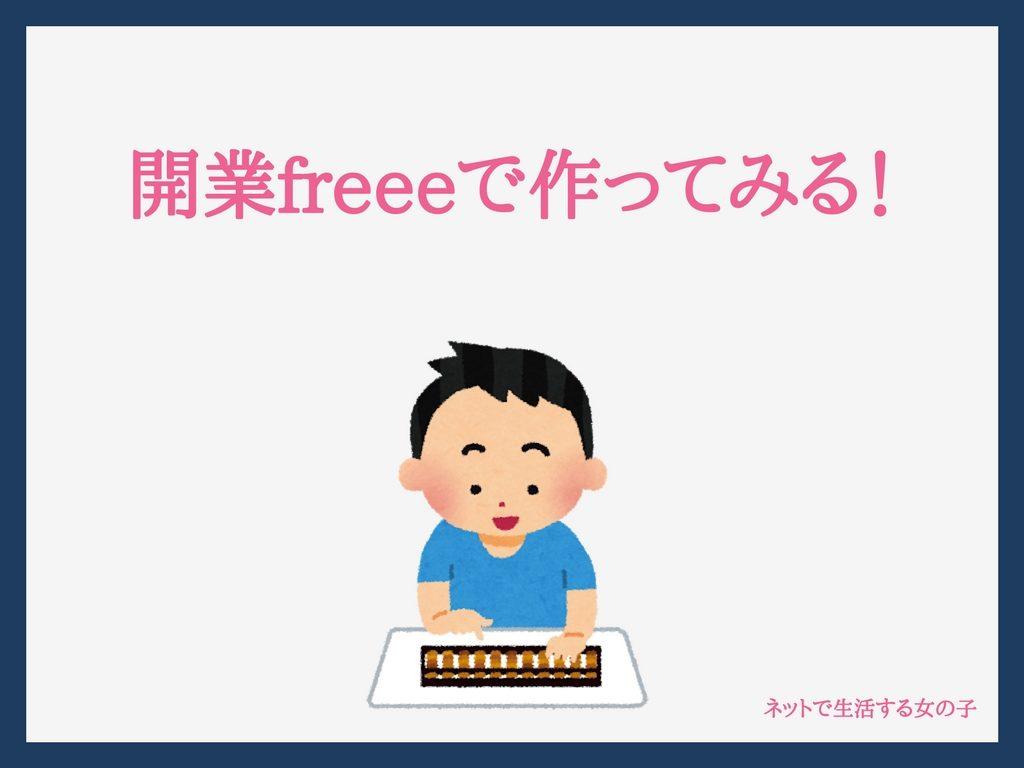 use-freee