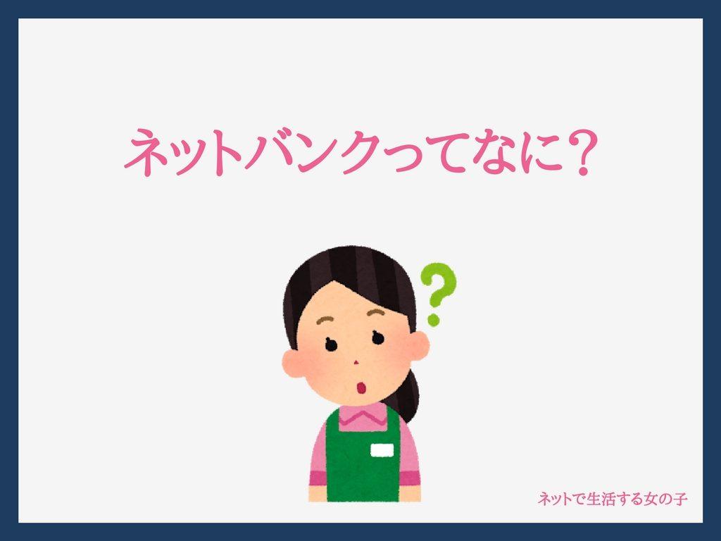 whats-netbank