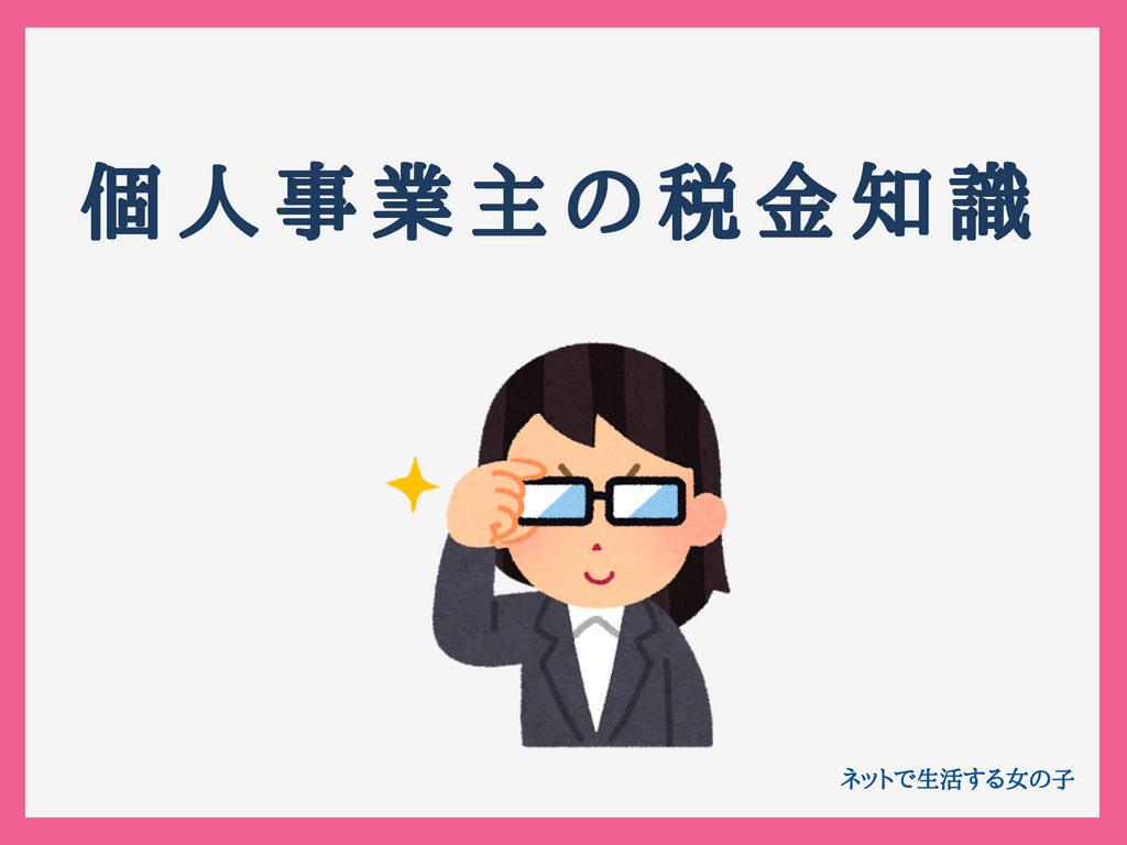 tax-info