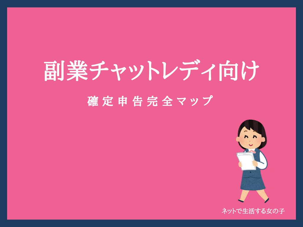副業チャットレディの確定申告マップ【税金知識ゼロな初心者向け】