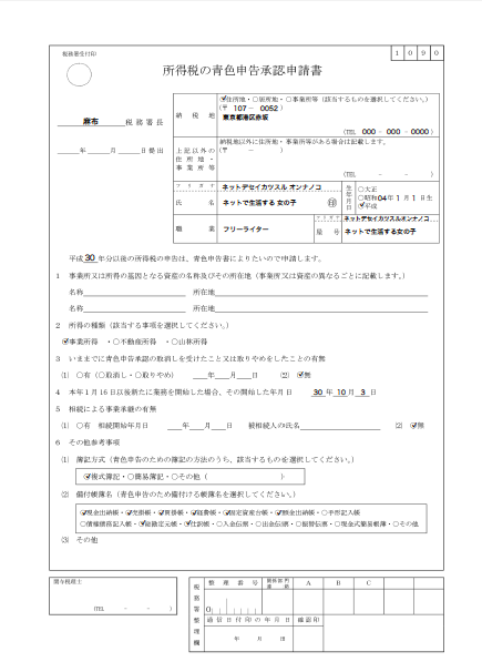 blue-taxreturn-form