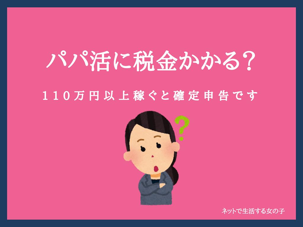 パパ活で110万円以上稼ぐと税金がかかります【税務署にバレる?】