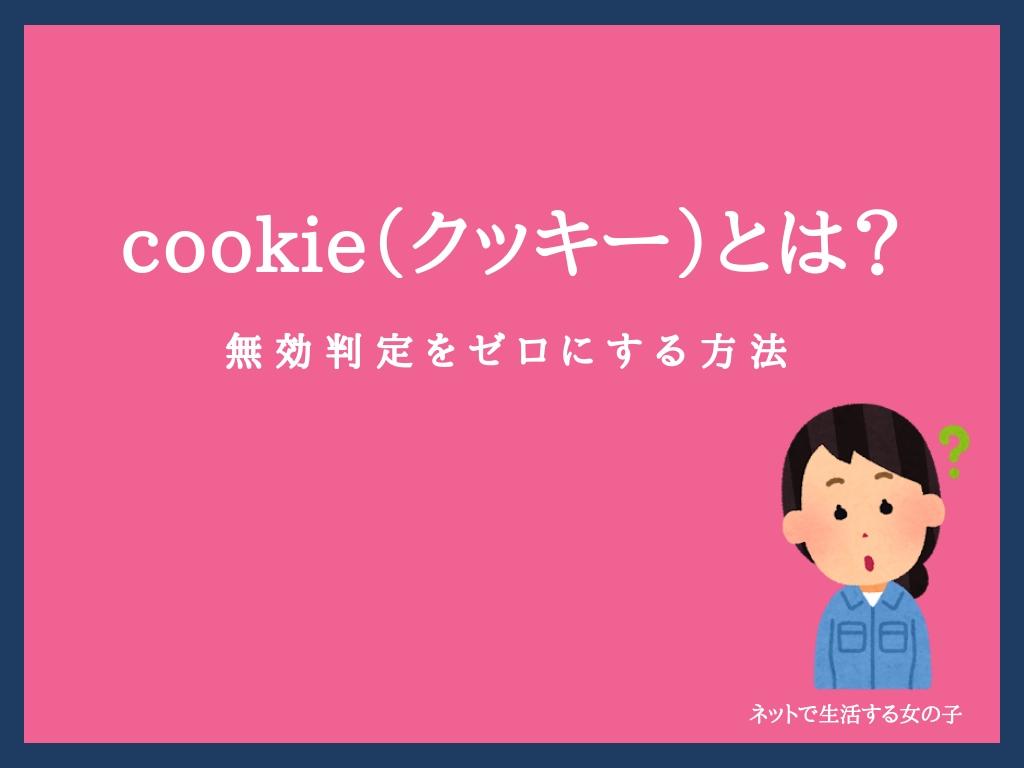 cookieとは!?ポイントサイトで無効判定させない方法